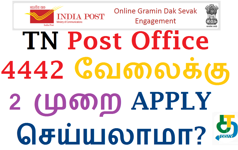 TN Post Office 4442 வேலைக்கு இரண்டு முறை APPLY செய்யலாமா
