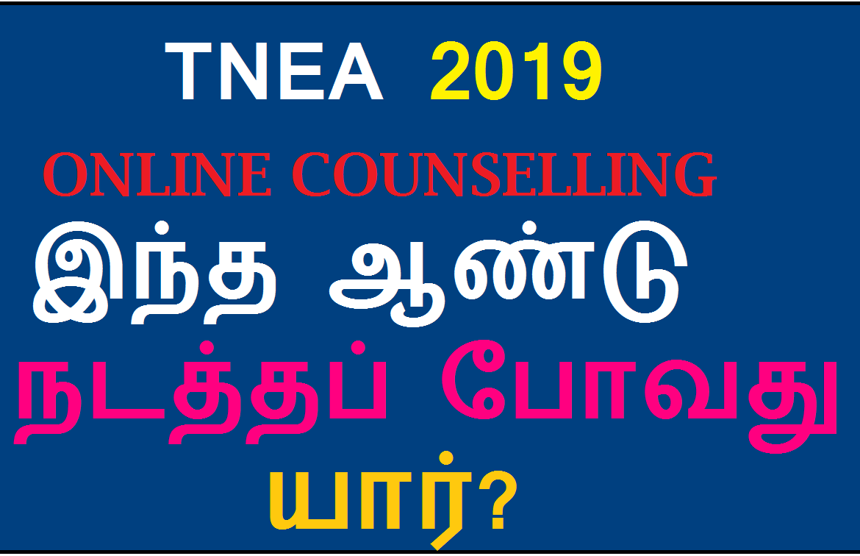 TNEA 2019 ஆன்லைன் கலந்தாய்வை இந்த ஆண்டு நடத்தப் போவது யார்