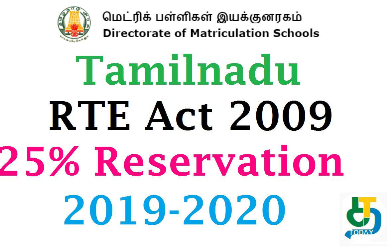 Tamilnadu RTE Act 2009 - 25% Reservation 2019-2020