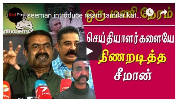 seeman introduce naam tamilar katchi election symbol