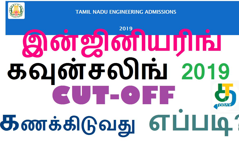 இன்ஜினியரிங் கவுன்சலிங் 2019 கட் ஆப் கணக்கிடுவது எப்படி