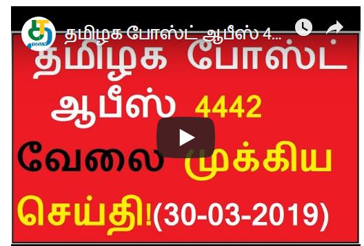 தமிழக போஸ்ட் ஆபீஸ் 4442 வேலை முக்கிய செய்தி!