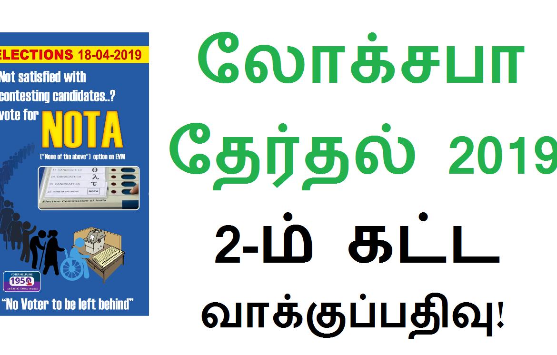 லோக்சபா தேர்தல் 2019 இரண்டாம் கட்ட வாக்குப்பதிவு