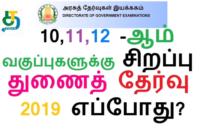 10, 11,12 -ஆம் வகுப்புகளுக்கு சிறப்பு துணைத் தேர்வு 2019 எப்போது