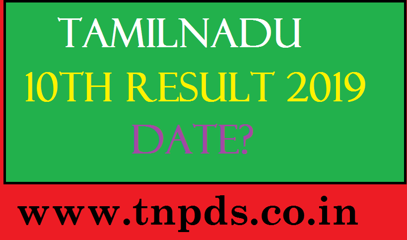 10th public exam result date 2019 - tnpdscoin