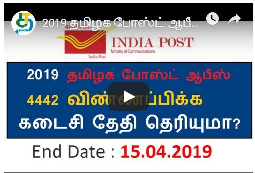 2019 தமிழக போஸ்ட் ஆபீஸ் 4442 விண்ணப்பிக்க கடைசி தேதி தெரியுமா