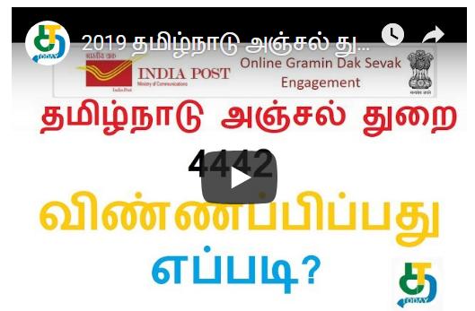 2019 தமிழ்நாடு அஞ்சல் துறை 4442 வேலை ONLINE விண்ணப்பிப்பது எப்படி