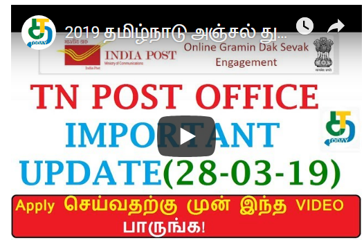 2019 தமிழ்நாடு அஞ்சல் துறை 4442