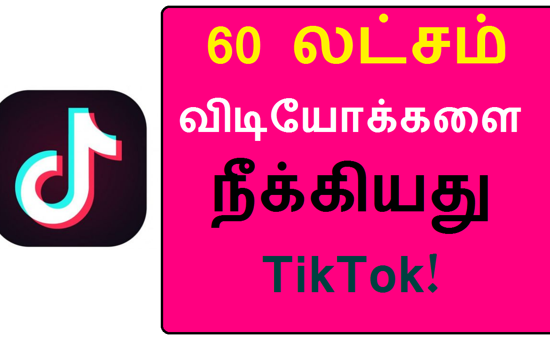 60 லட்சம் விடியோக்களை நீக்கியது TikTok!