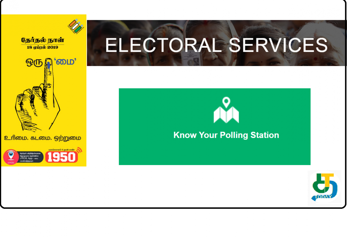 How to Check Your Polling Station Online in Tamil - tamilnadu booth search 2019