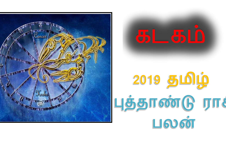 KADAKAM - TAMIL PUTHANDU RASI PALAN - 2019-2020 - கடகம்