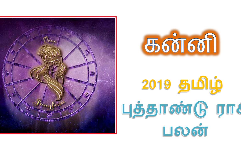 KANNI - TAMIL PUTHANDU RASI PALAN - 2019-2020 - கன்னி