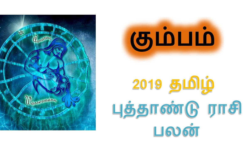 KUMBAM - TAMIL PUTHANDU RASI PALAN - 2019-2020 - கும்பம்
