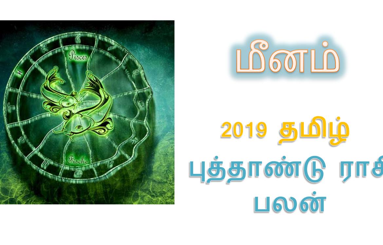 MEENAM - TAMIL PUTHANDU RASI PALAN - 2019-2020 - மீனம்