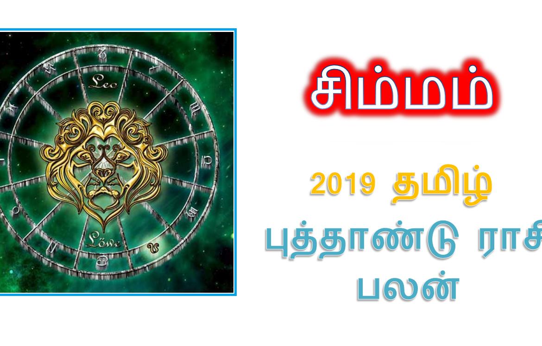 SIMMAM - TAMIL PUTHANDU RASI PALAN - 2019-2020 - சிம்மம்