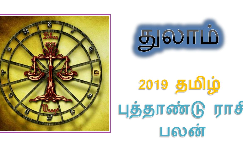 THULAAM - TAMIL PUTHANDU RASI PALAN - 2019-2020 - துலாம்