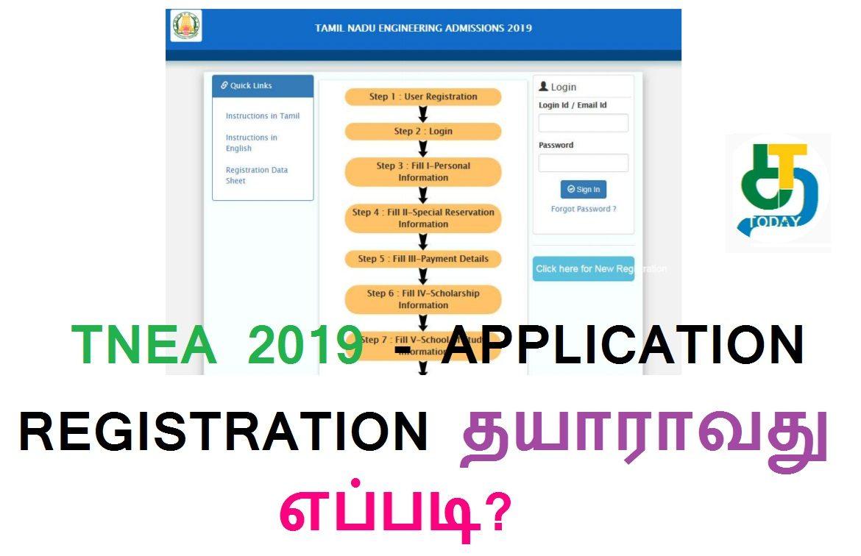 TNEA 2019 - APPLICATION REGISTRATION தயாராவது எப்படி