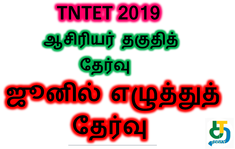 TNTET 2019 - ஆசிரியர் தகுதித் தேர்வு - ஜூனில் எழுத்துத் தேர்வு நடத்த முடிவு!