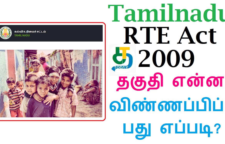 Tamilnadu RTE Act 2009 இலவச சேர்க்கை - தகுதி என்ன விண்ணப்பிப்பது எப்படி