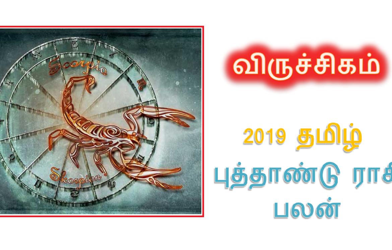 VIRUCHIGAM - TAMIL PUTHANDU RASI PALAN - 2019-2020 - விருச்சிகம்