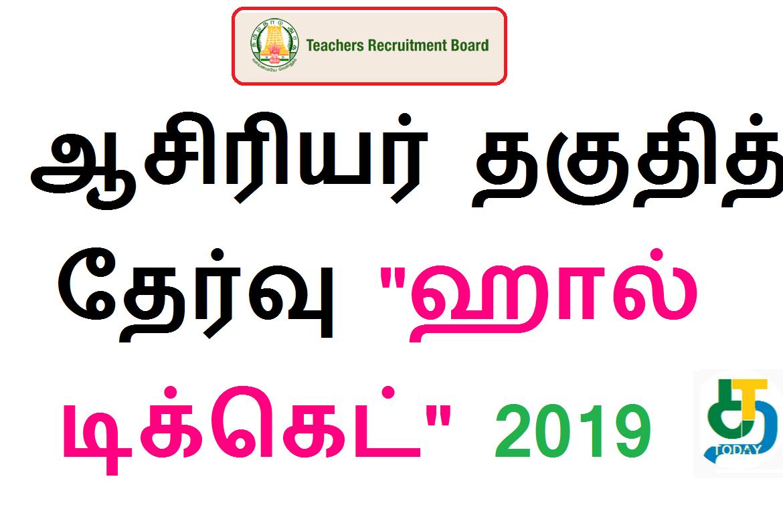 ஆசிரியர் தகுதித் தேர்வு ஹால் டிக்கெட் 2019
