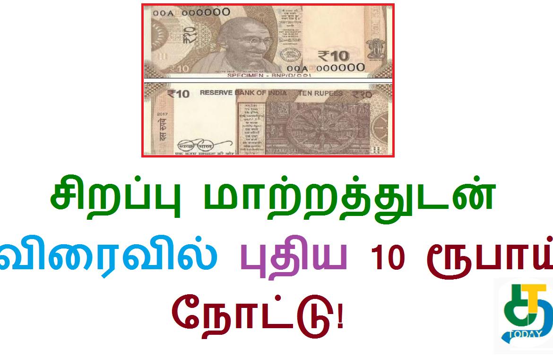 சிறப்பு மாற்றத்துடன் விரைவில் புதிய 10 ரூபாய் நோட்டு!