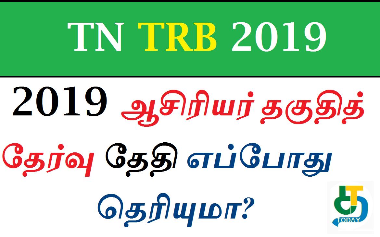 ஜூன் 8, 9 தேதிகளில் ஆசிரியர் தகுதித் தேர்வு 2019