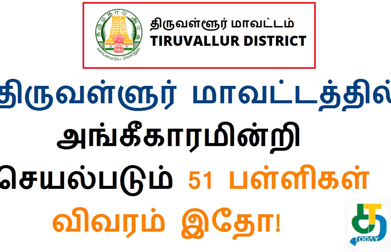 திருவள்ளுர் மாவட்டத்தில் அங்கீகாரமின்றி செயல்படும் 51 பள்ளிகள் விவரம் இதோ!