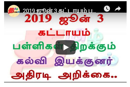 2019 ஜூன் 3 கட்டாயம் பள்ளிகள் திறக்கும்