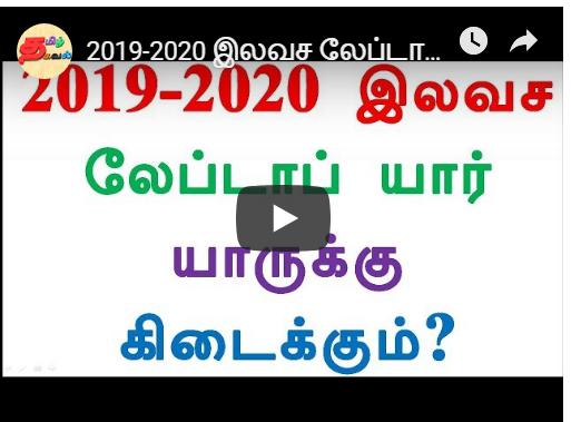 2019-2020 இலவச லேப்டாப் யார் யாருக்கு கிடைக்கும்