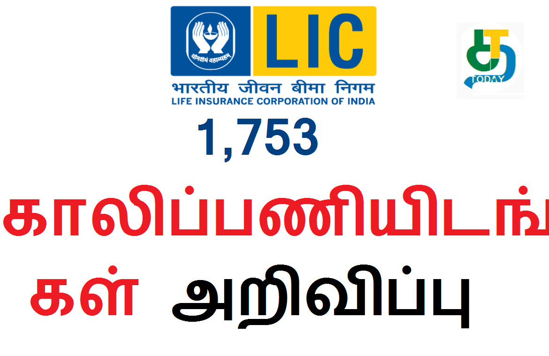 2019 LIC- 1,753 காலிப்பணியிடங்கள் அறிவிப்பு