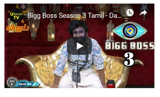 Big Boss 2 | TNPDS - SMART RATION CARD