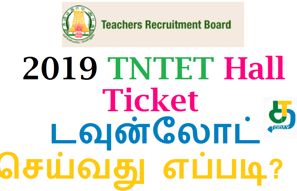 How to Download 2019 TNTET Hall Ticket Online In Tamil
