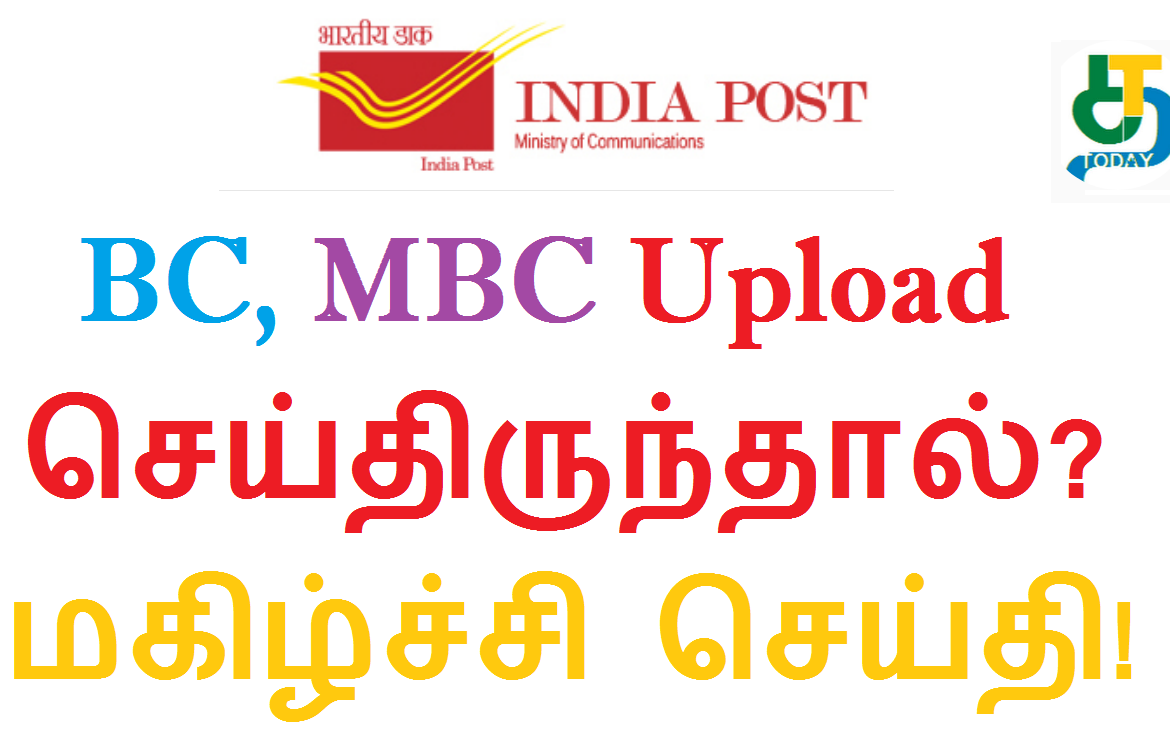 TN POST OFFICE VACANCY 2019