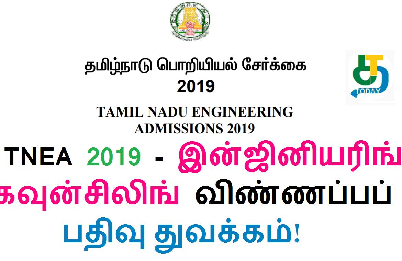 TNEA 2019 - இன்ஜினியரிங் கவுன்சிலிங் விண்ணப்பப் பதிவு துவக்கம்