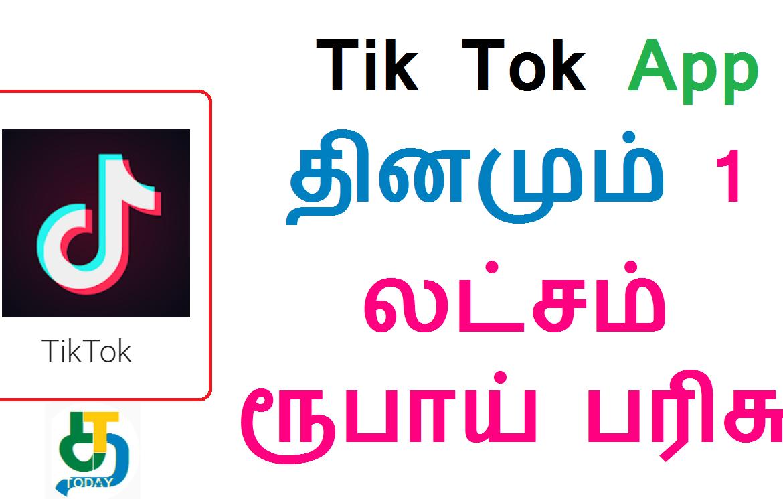 Tik Tok App - தினமும் 1 லட்சம் ரூபாய் பரிசு!