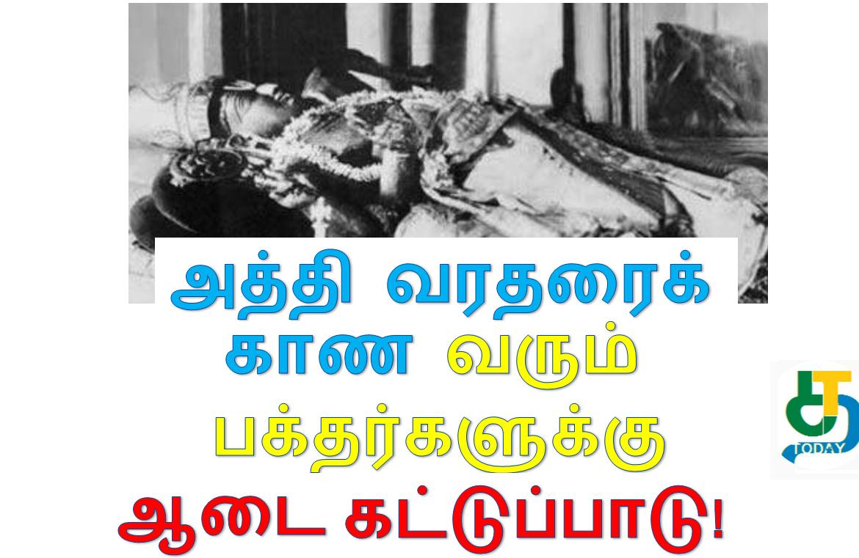 அத்தி வரதரைக் காண வரும் பக்தர்களுக்கு ஆடை கட்டுப்பாடு!