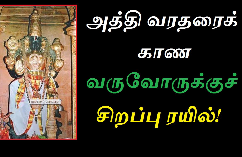 அத்தி வரதரைக் காண வருவோருக்குச் சிறப்பு ரயில்