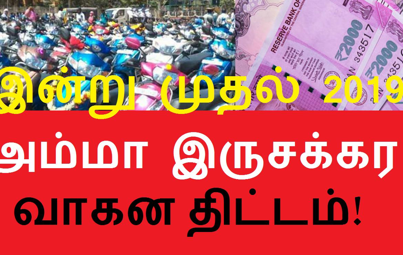 இன்று முதல் 2019 அம்மா இருசக்கர வாகன திட்டம்