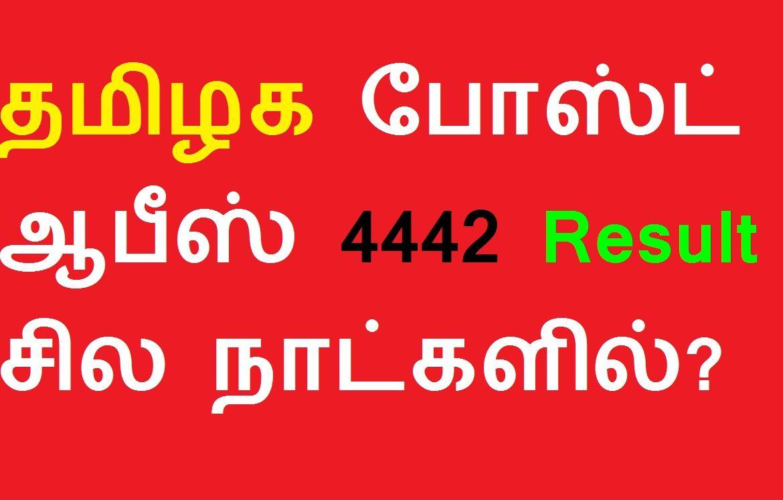தமிழக போஸ்ட் ஆபீஸ் 4442 Result சில நாட்களில்