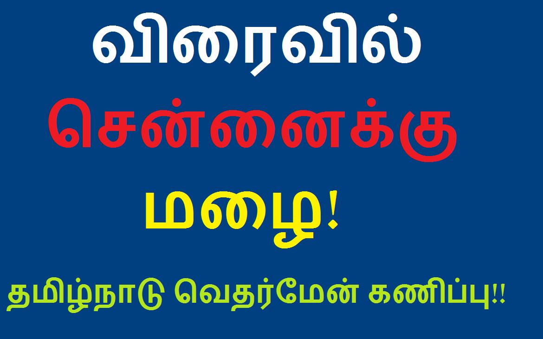 விரைவில் சென்னைக்கு மழை! தமிழ்நாடு வெதர்மேன் கணிப்பு