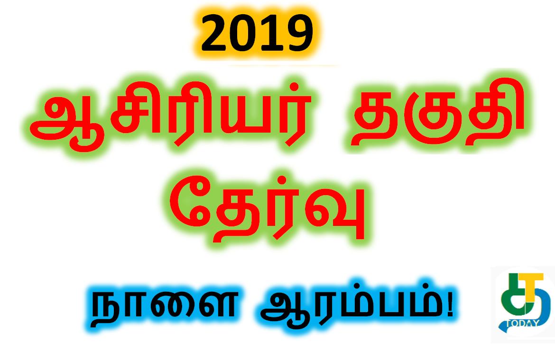 2019 ஆசிரியர் தகுதி தேர்வு நாளை ஆரம்பம்!