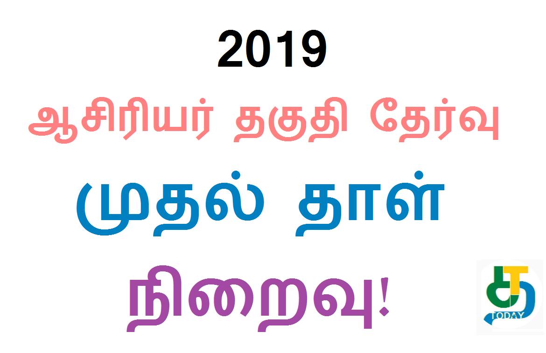 2019 ஆசிரியர் தகுதி தேர்வு முதல் தாள் நிறைவு