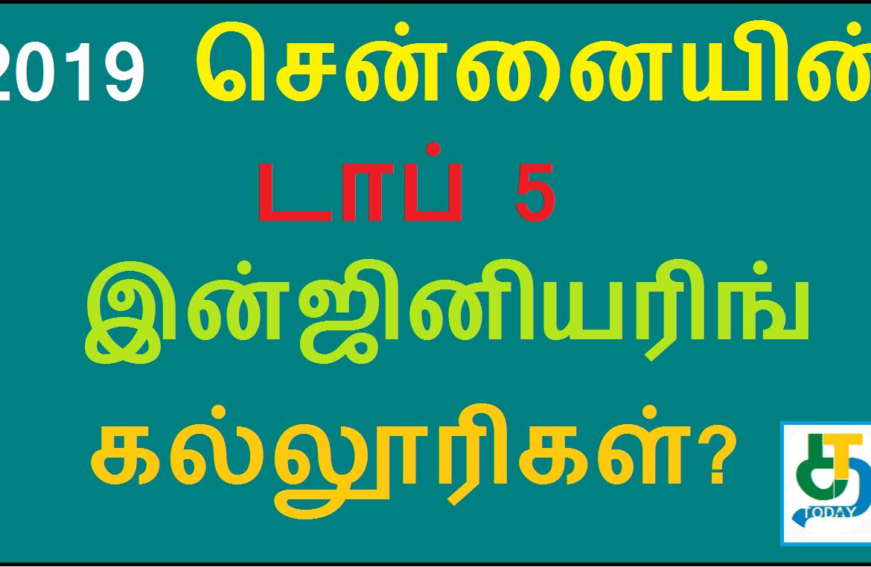 2019 சென்னையின் டாப் 5 இன்ஜினியரிங் கல்லூரிகள்