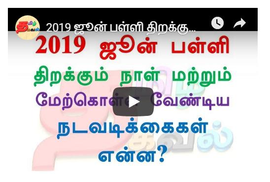 2019 ஜூன் பள்ளி திறக்கும் நாள் மேற்கொள்ள வேண்டிய நடவடிக்கை