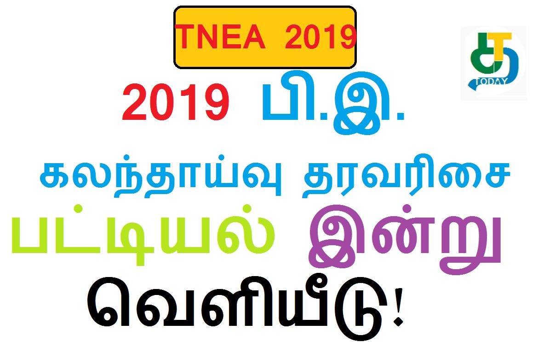 2019 பி.இ. கலந்தாய்வு - தரவரிசை பட்டியல் இன்று வெளியீடு!