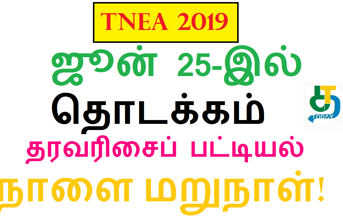 2019 TNEA Counseling for Special Reservation categories