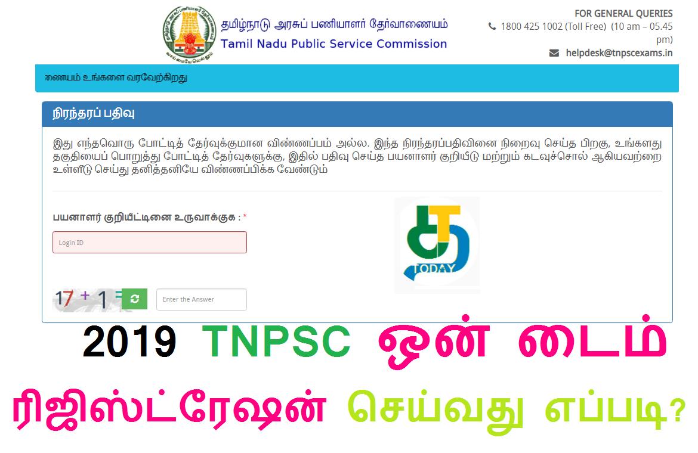 2019 TNPSC ஒன் டைம் ரிஜிஸ்ட்ரேஷன் செய்வது எப்படி