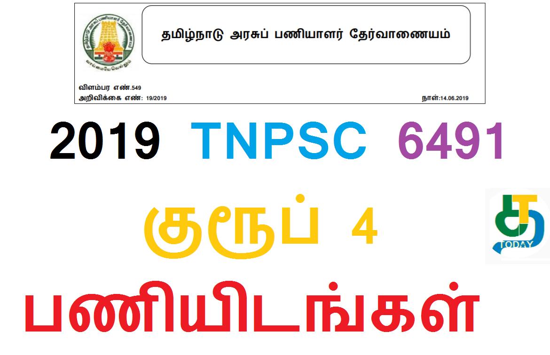 2019 TNPSC 6491 குரூப் 4 பணியிடங்கள்