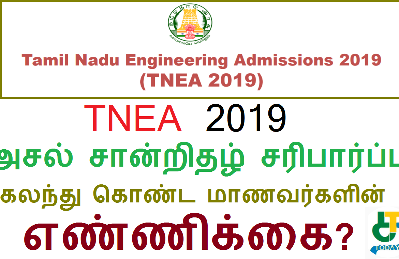 TNEA Certificates Verification-ல் கலந்து கொண்ட மாணவர்களின் எண்ணிக்கை